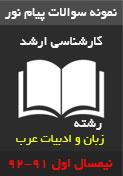 نمونه سوالات ارشد  زبان و ادبیات عرب نیمسال اول ۹۲-۹۱ پیام نور
