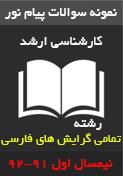 نمونه سوالات ارشدتمامی گرایش های رشته زبان فارسی نیمسال اول ۹۲-۹۱ پیام نور